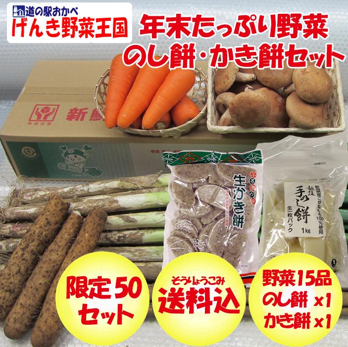 年末野菜・のし餅・かき餅セット