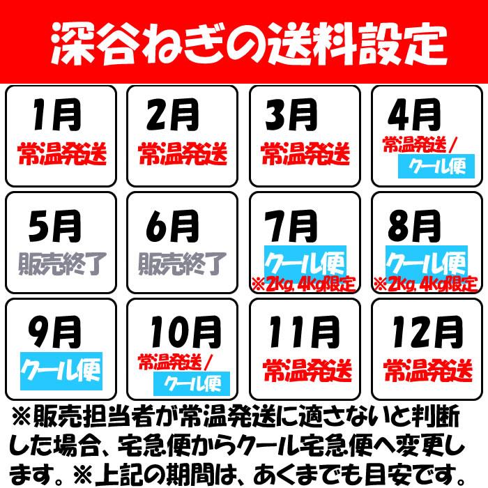 送料設定:配送温度カレンダー