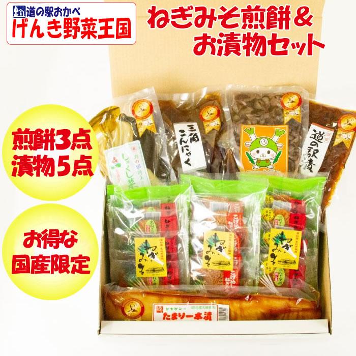 ねぎ味噌煎餅&漬物新Cセット 国産限定