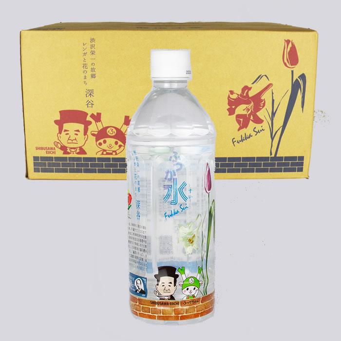 ふっか水 500ml(×24本)