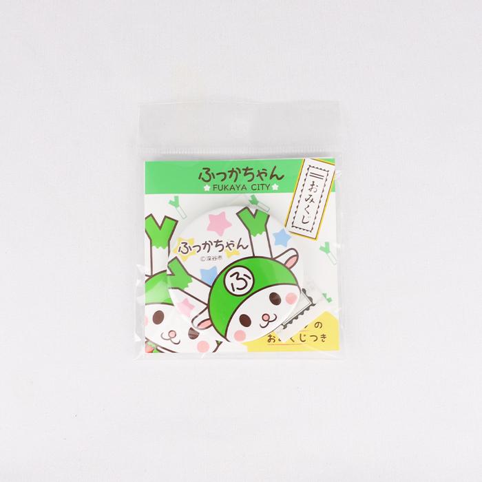 ふっかちゃんおみくじ付き缶バッジ(星)