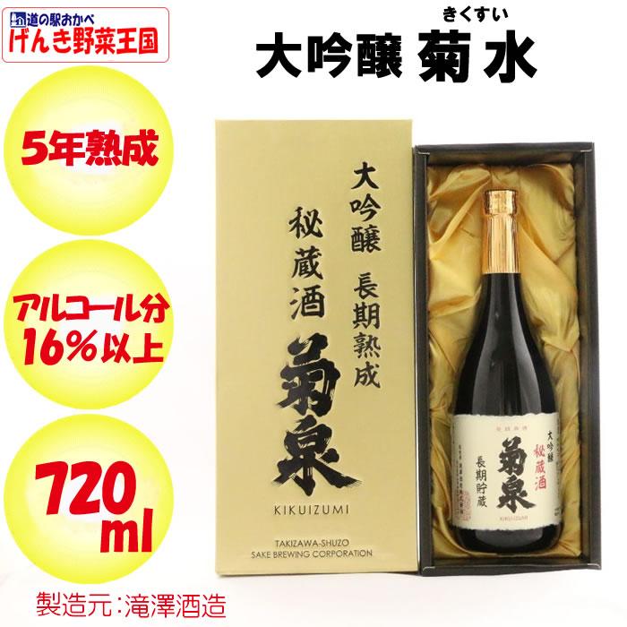 深谷市の地酒「秘蔵酒菊泉」720ml