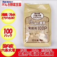 麦茶100P