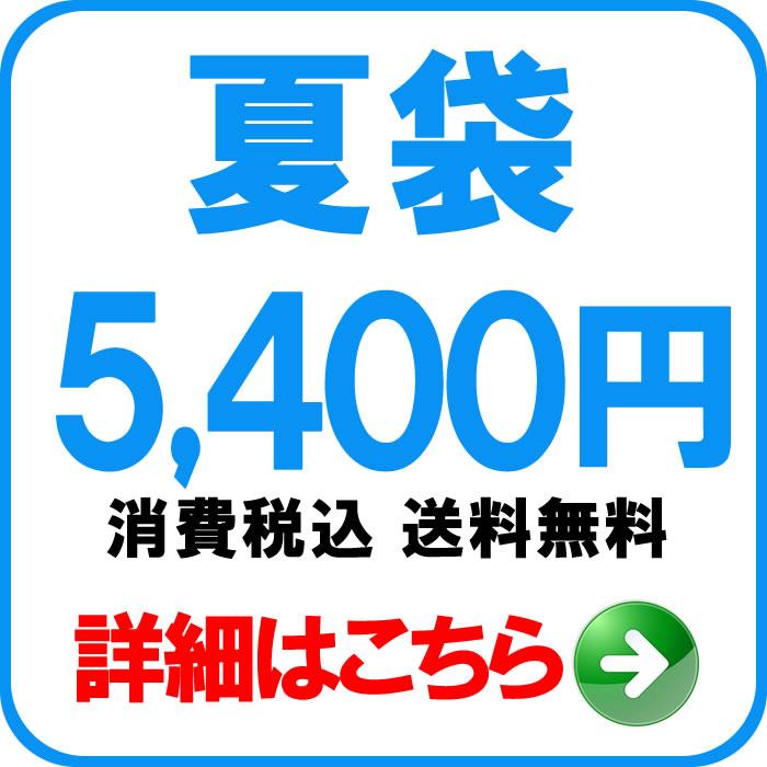 福袋5000円