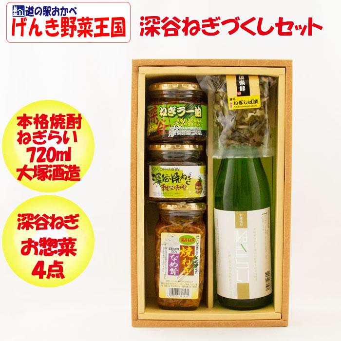 深谷ねぎづくしセット「本格焼酎ねぎらい720ml」+惣菜5点セット