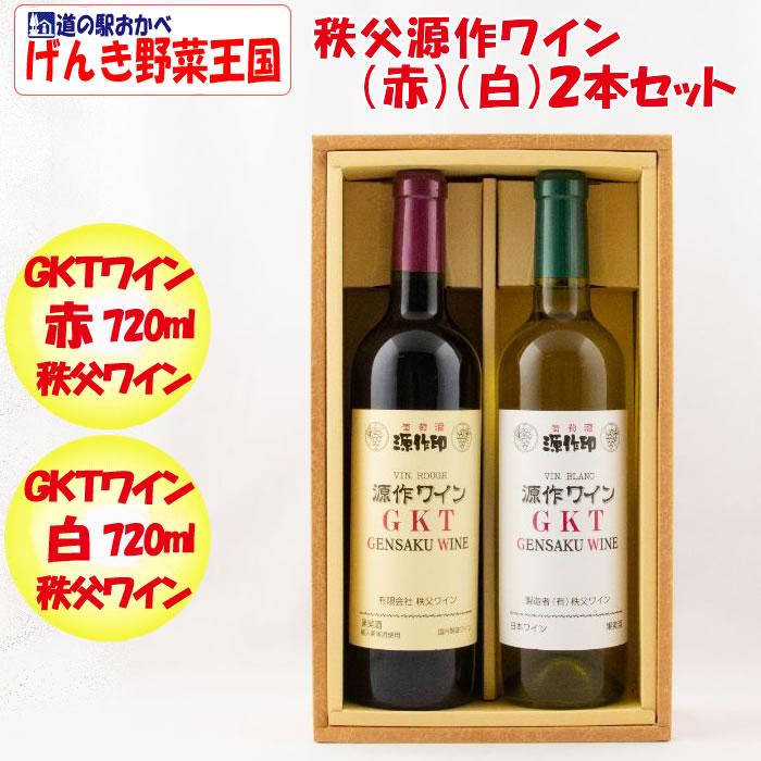 秩父源作 GKTワイン赤・白セット720ml各1本