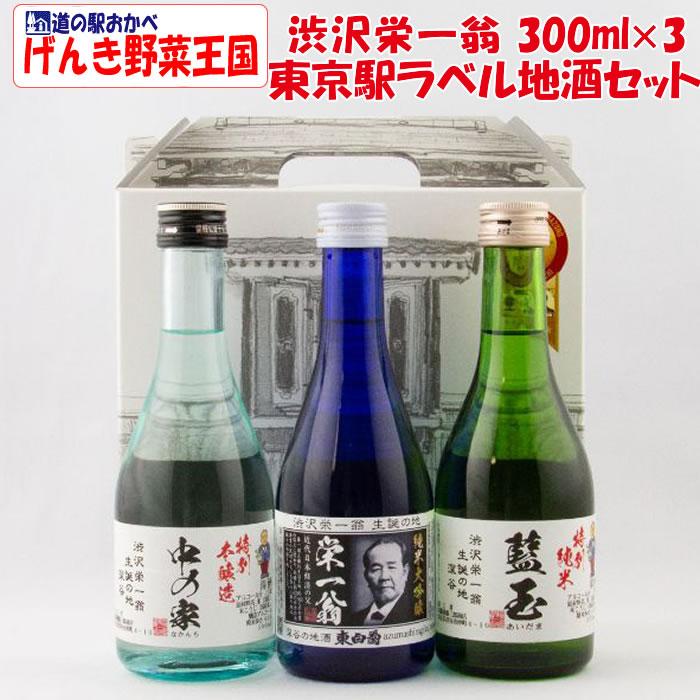 渋沢栄一・青淵郷 東京駅ラベル地酒セット