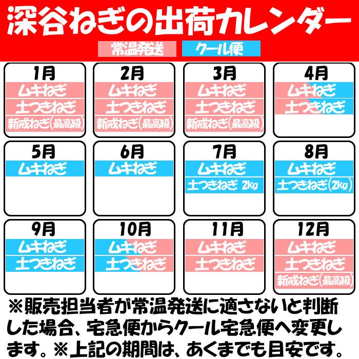 出荷カレンダー