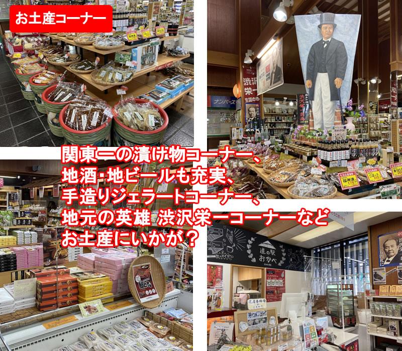 物産館・お土産コーナー