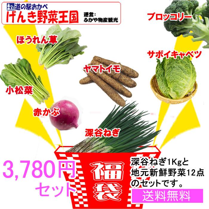 新春福袋3000円