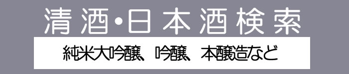 清酒・日本酒検索