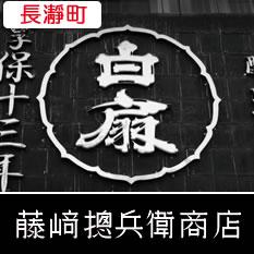 藤崎摠兵衛商店
