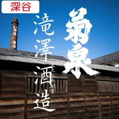 菊水・滝澤酒造